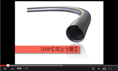 DRP×DRC installation:Picture
